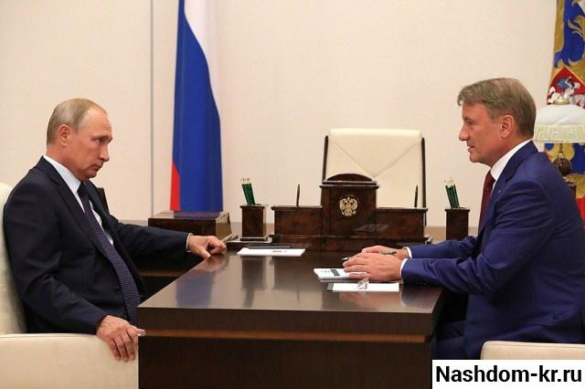 владимир путин и герман греф обсуждают ипотеку