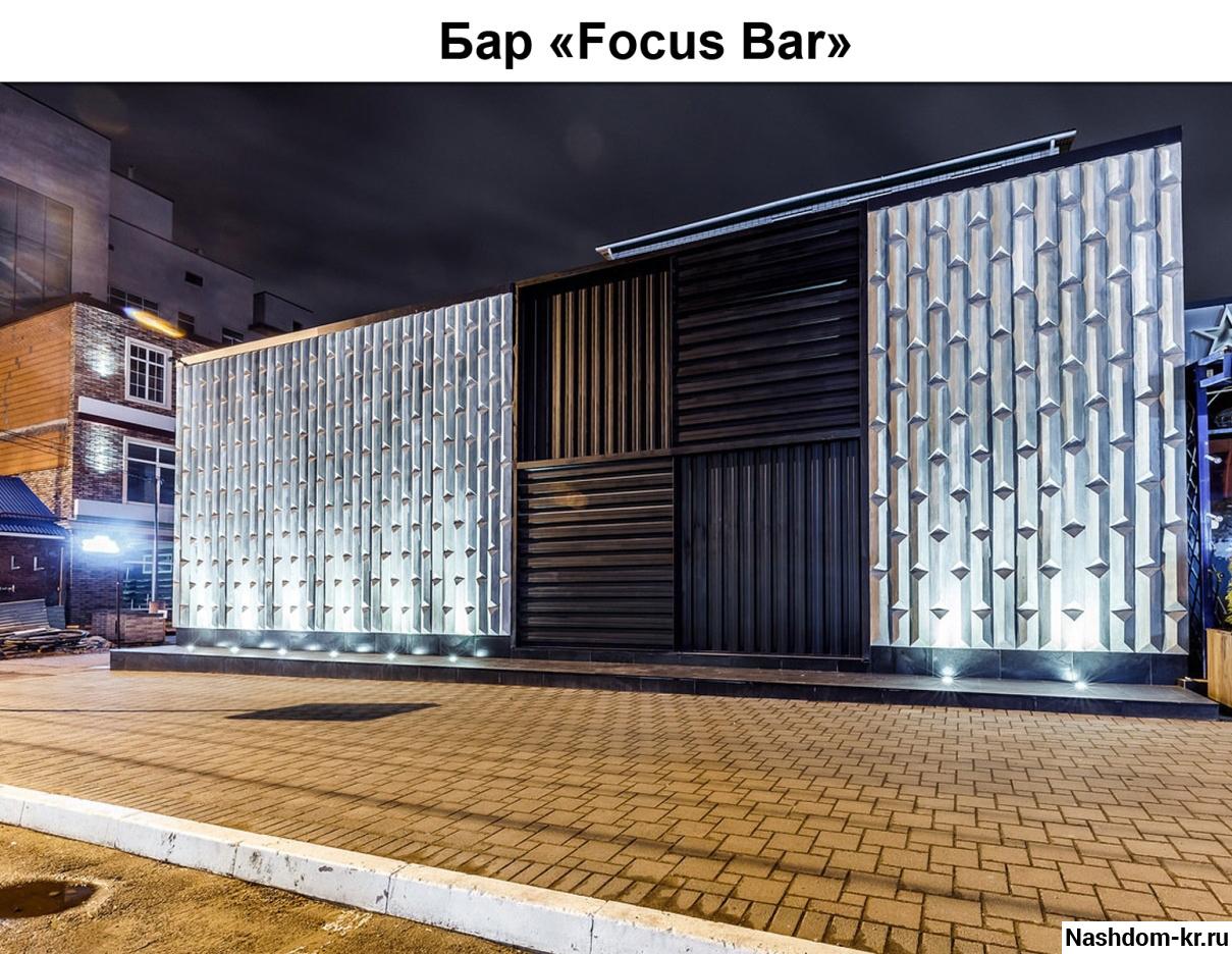бар focus bar в краснодаре
