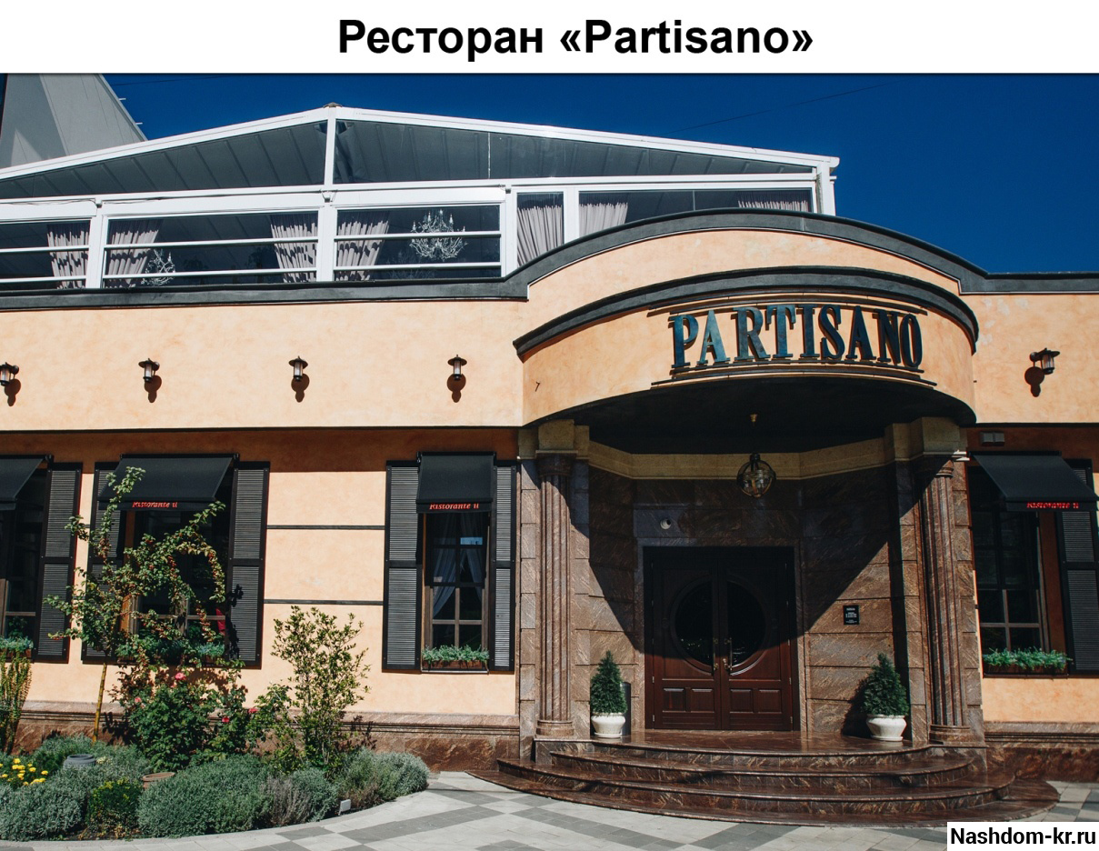 ресторан partisano в краснодаре