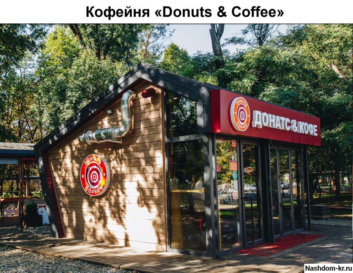 кофейня donuts & coffee в краснодаре