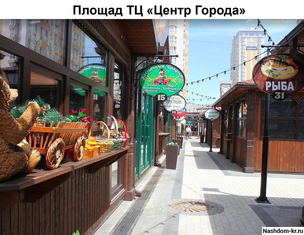 площадь тц центр города в краснодаре