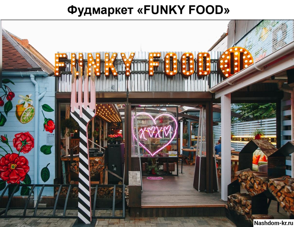 фудмаркет funky ffood в краснодаре