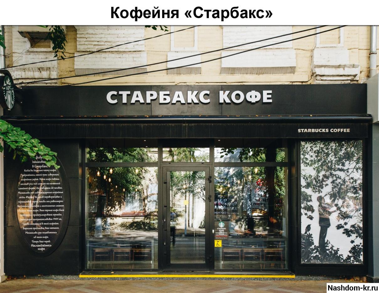 кофейня старбакс в краснодаре