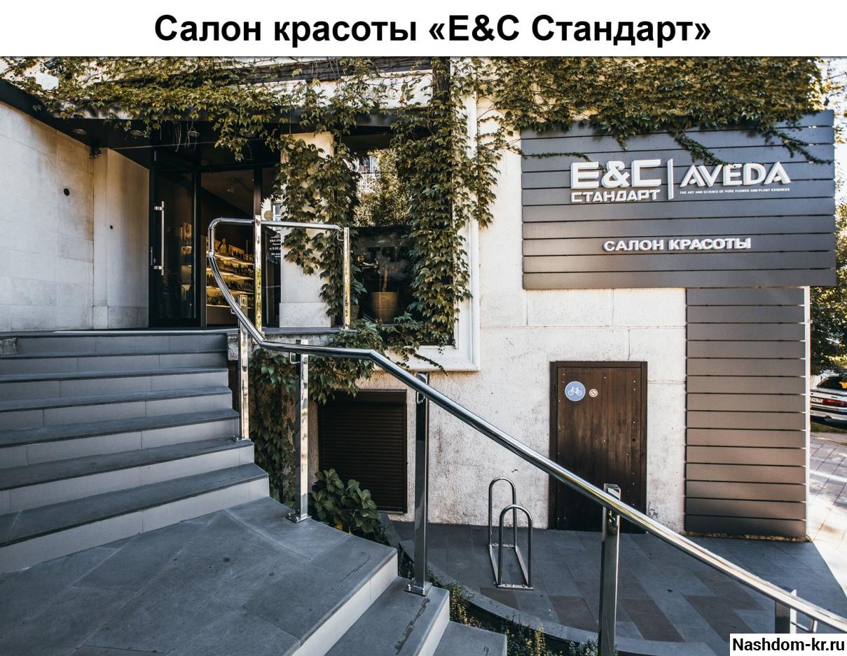 салон красоты e&c стандарт в краснодаре
