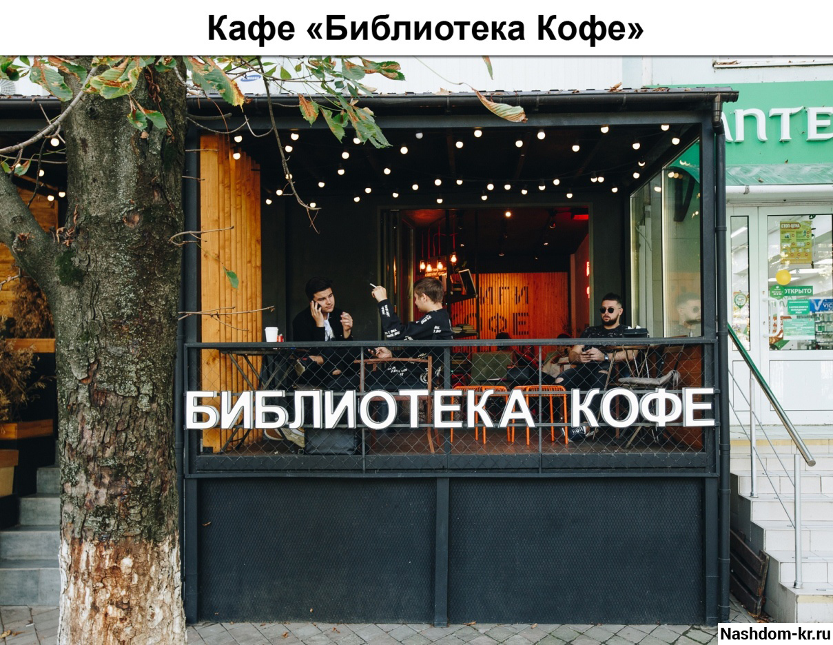 кафе библиотека кофе в краснодаре