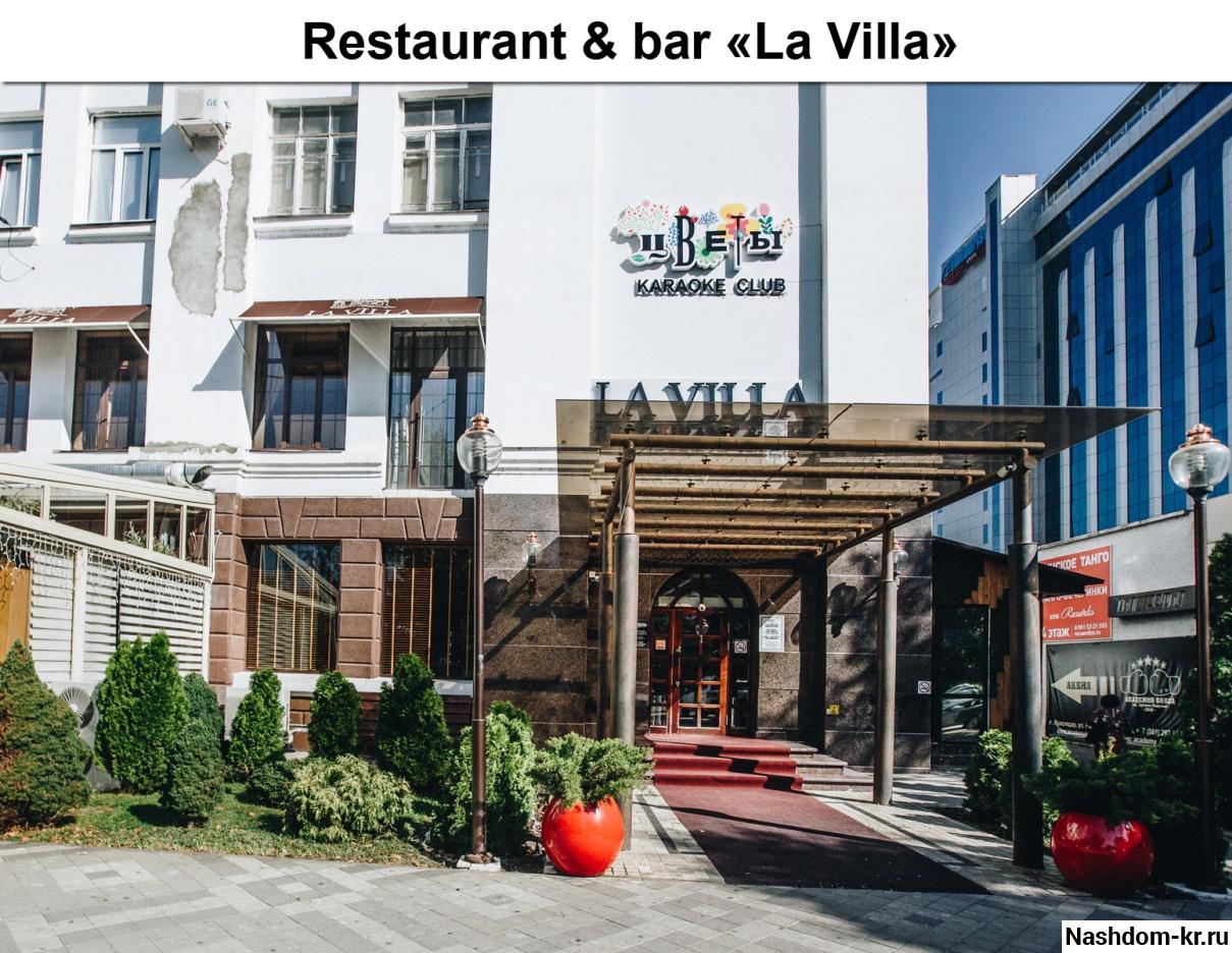 restaurant & bar la villa в краснодаре
