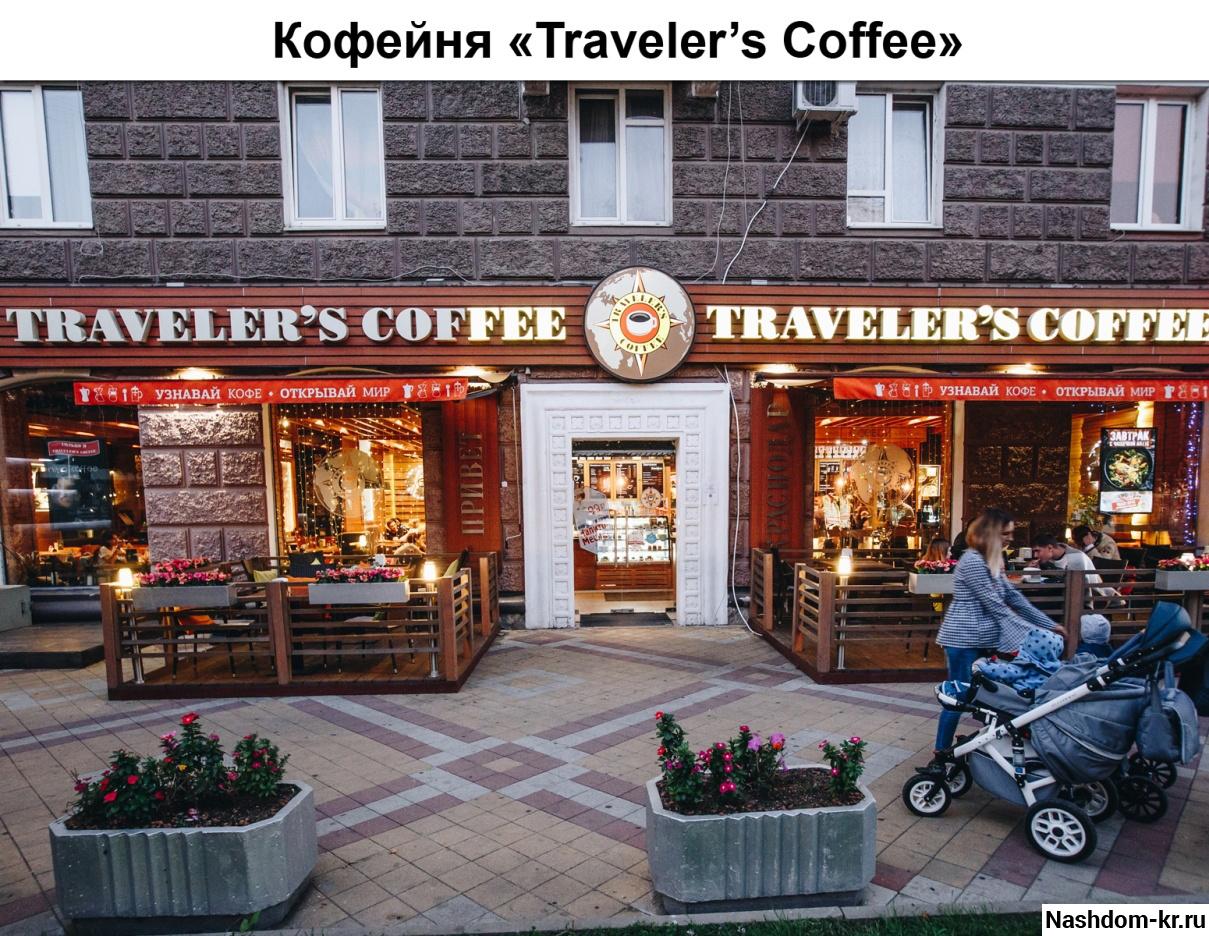 кофейня traveler`s coffee в краснодаре