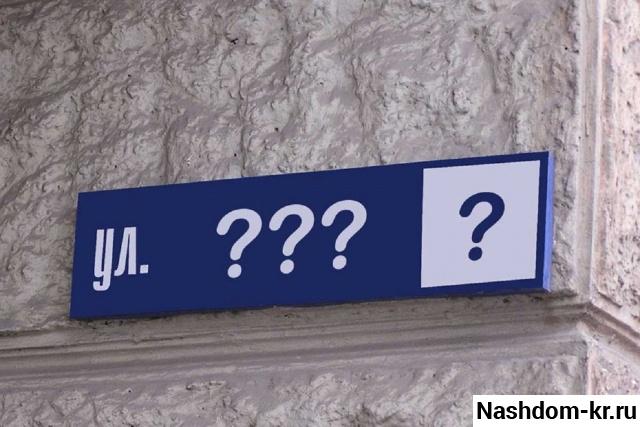 названия улиц в краснодаре