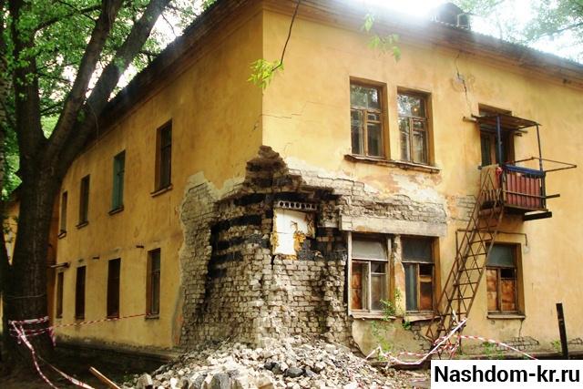 расселение аварийного дома